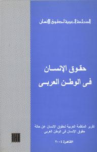 التقرير السنوي 2004