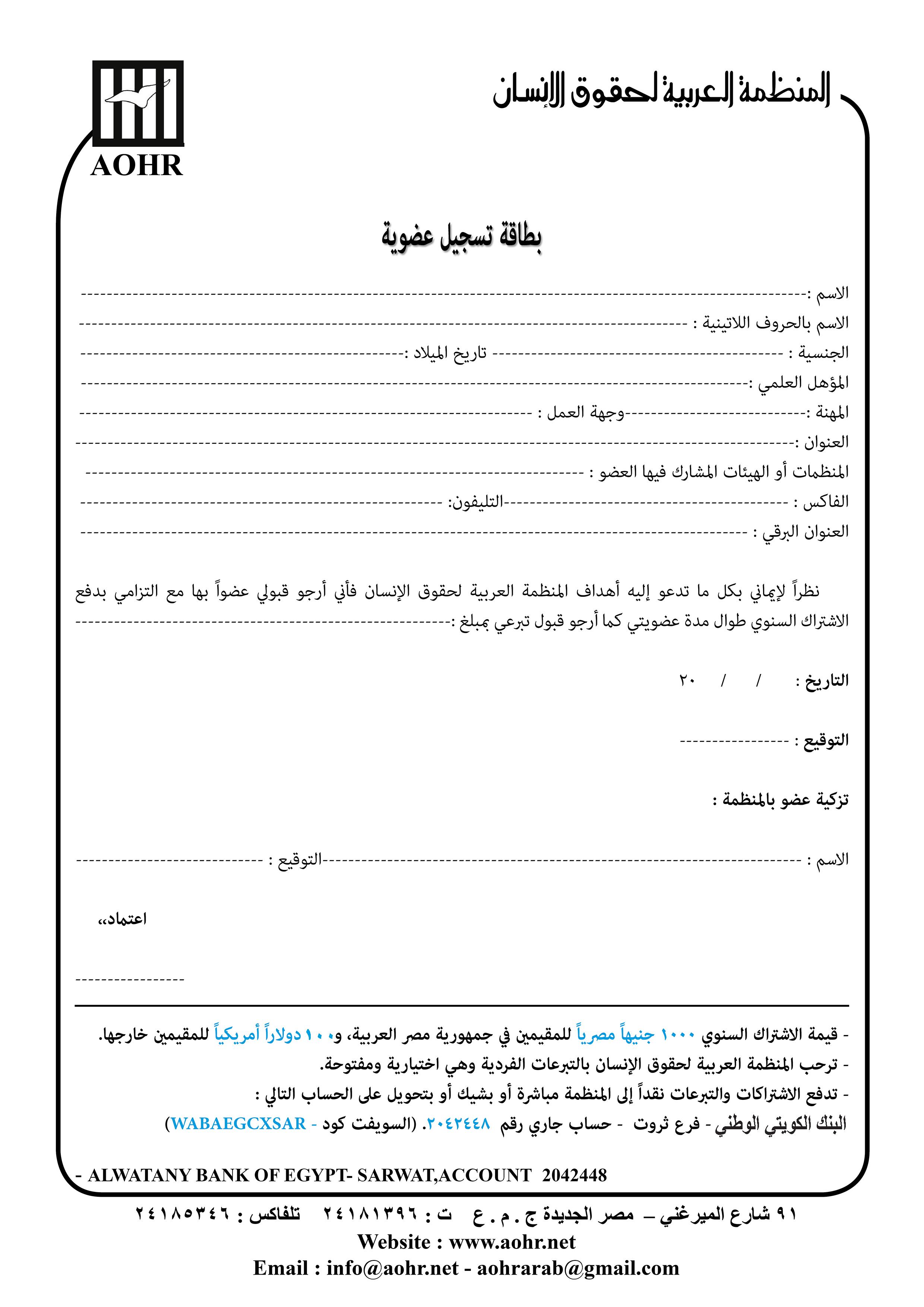 استمارة تسجيل عضوية للمنظمة
