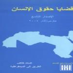 غلاف المجلة 2004