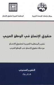 التقرير السنوي 2010