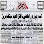 جريدة الاهرام