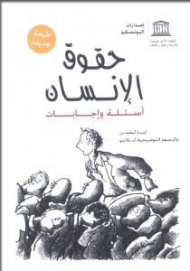 كتاب اسئلة واجابة