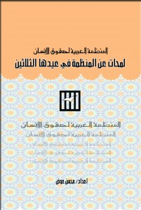 غلاف كتاب لمحات عن المنظمة