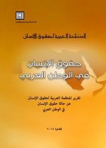 غلاف التقرير 2015 الامامي