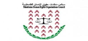 مجلس منظمات حقوق الإنسان .. يُطالب الجهات المسؤولة في قطاع غزة بتمكين منظماته الأعضاء من زيارة مراكز التوقيف وغيرها من أماكن احتجاز المواطنين