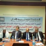 خبر صحفي … انطلاق فعاليات الدورة التدريبية العربية لبناء قدرات المحامين العرب في مجالات حقوق الإنسان والقانون الجنائي الدولي