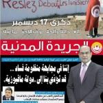 بقلم الأمين العام للمنظمة العربية لحقوق الإنسان .. افتتاحية الجريدة المدنية (صحيفة الاتحاد التونسي العام للشغل) دجنبر 2016