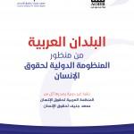 نشرة-الحقوق-العربية-1