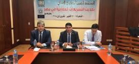 خبر صحفي …. انطلاق فعاليات ورشة العمل حول تطوير التشريعات العقابية في مصر
