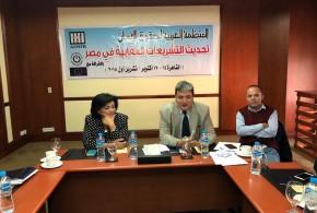 خبر صحفي … اختتام أعمال ورشة العمل حول تحديث التشريعات العقابية في مصر
