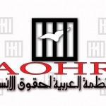 اختتام الزيارة الميدانية لوفد المنظمة العربية لحقوق الانسان الي قطاع غزة