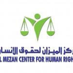 """مركز الميزان يُحمل سلطات الاحتلال المسؤولية الكاملة عن وفاة المعتقل """"نصار طقاطقة"""""""