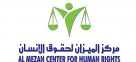 بيان صحفي  .. المحكمة العليا الإسرائيلية تشرعن احتجاز جثامين الفلسطينيين في خطوة تتنافى ومبادئ القانون الدولي الإنساني
