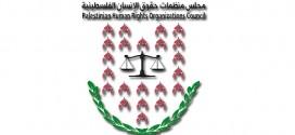 قراءة في الأمر العسكري رقم (1827) منظومة القضاء العسكري الإسرائيلي أداة للقمع والسيطرة