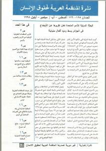 نشرة المنظمة العربية لحقوق الإنسان – نشرة غير دورية – العددان 125 – 126  اغسطس – سبتمبر  1998