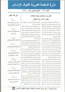 نشرة المنظمة العربية لحقوق الإنسان – نشرة غير دورية – العدد 127 – اكتوبر  1998