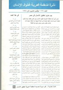 نشرة المنظمة العربية لحقوق الإنسان – نشرة غير دورية – العدد 128 – نوفمبر  1998