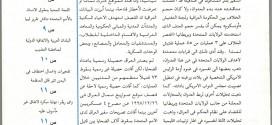 نشرة المنظمة العربية لحقوق الإنسان – نشرة غير دورية – العدد 129 – ديسمبر 1998