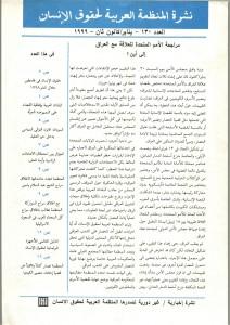 نشرة المنظمة العربية لحقوق الإنسان – نشرة غير دورية – العدد 130 – يناير 1999