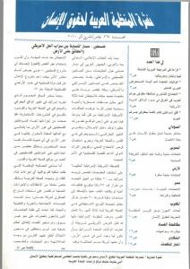 نشرة المنظمة العربية لحقوق الإنسان – نشرة غير دورية – العدد 265 نوفمبر 2010