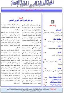 نشرة المنظمة العربية لحقوق الإنسان – نشرة غير دورية – العدد 269 يونيو  2011
