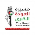 بيان صحافي  اللجنة القانونية والتواصل الدولي : في الجمعة(74) قوات الاحتلال الإسرائيلي توصل ارتكاب جرائمها بحق المتظاهرين السلميين المشاركين في مسيرات العودة وكسر الحصار