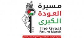بيان صحافي … في الجمعة ال 75 لمسيرات العودة وكسر الحصار : لا تزال قوات الاحتلال الاسرائيلي تستهدف المتظاهرين