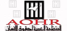 مصــر  ..  المنظمة تدين الهجوم الإرهابي على مدينة بئر العبد
