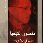 """كتاب منصور الكيخيا """"مسافر بلا وداع"""""""