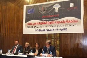 """خبر صحفي … انطلاق فعاليات ندوة """"مراجعة وتحديث قانون العقوبات"""" في مصر"""