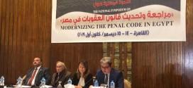 """تقرير المقرر – الندوة الوطنية حول """"مراجعة وتحديث قانون العقوبات"""" في مصر … القاهرة 14 – 15 ديسمبر/كانون أول 2019"""