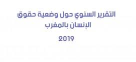التقرير السنوي للمنظمة المغربية لحقوق الإنسان