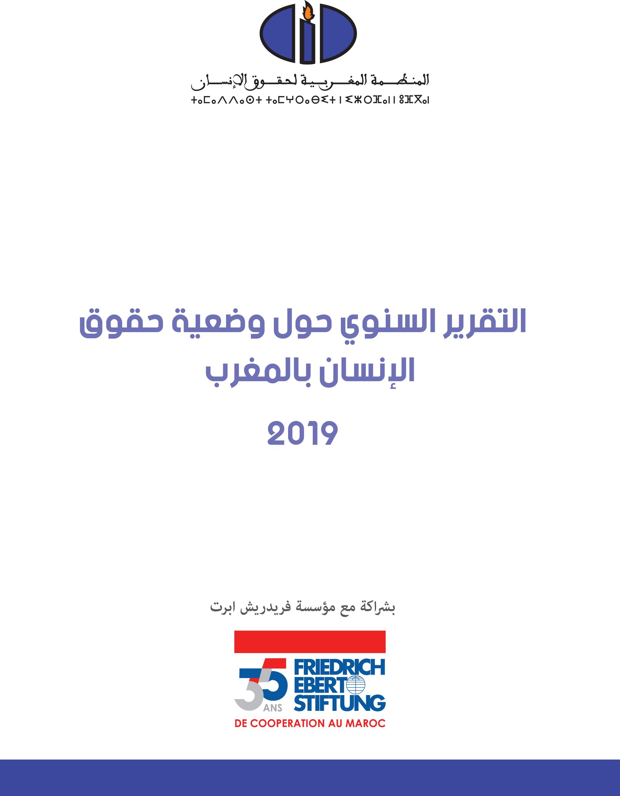 غلاف تقرير المنظمة في المغرب