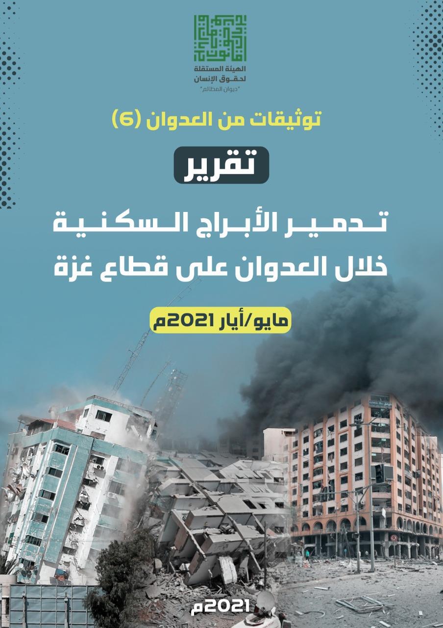 تقرير- تدمير الأبراج السكنية بفعل العدوان