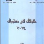 غلاف كتاب الدستور