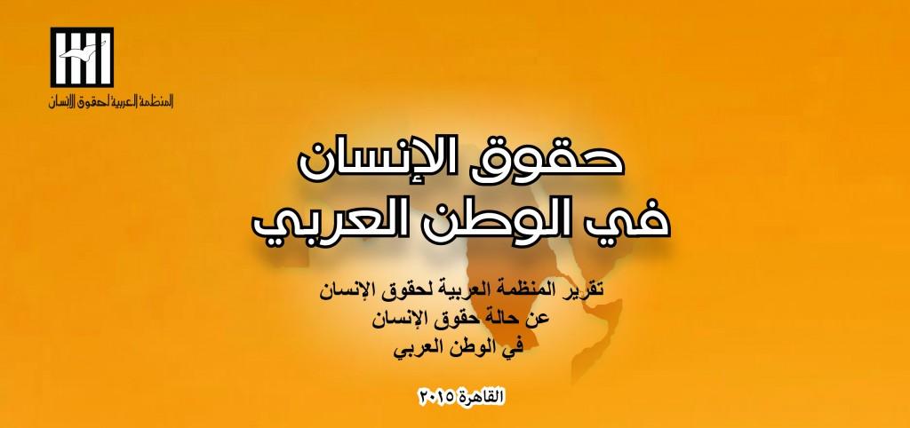 أصدرت المنظمة العربية لحقوق الإنسان … تقريرها السنوي الــ29 … حالة حقوق الإنسان في الوطن العربي