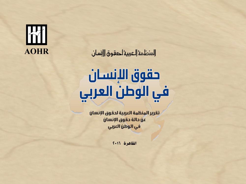 """إعلان التقرير السنوي الثلاثين  للمنظمة العربية لحقوق الإنسان  """"حالة حقوق الإنسان في الوطن العربي""""  2015 – 2016"""