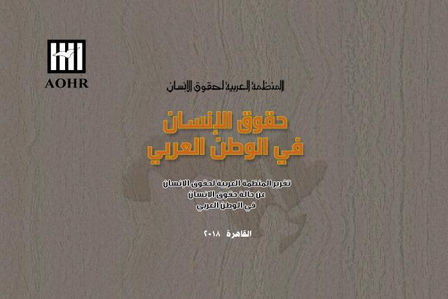 خبر صحفي …. إعلان التقرير السنوي الحادي والثلاثين  حالة حقوق الإنسان في الوطن العربي  (2017 – 2018)