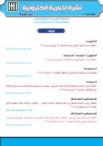 نشرة المنظمة العربية لحقوق الإنسان – نشرة غير دورية – العدد 270 يونيو  2015