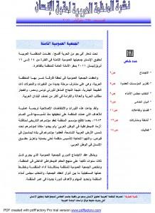 نشرة المنظمة العربية لحقوق الإنسان – نشرة غير دورية – العدد 268 مايو  2011