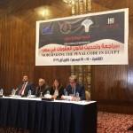 """فيديو جلسات العمل… للندوة الوطنية حول """"مراجعة وتحديث قانون العقوبات"""" في مصر"""