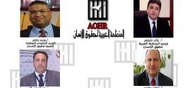 خبر صحفي .. فريق المنظمة العربية لحقوق الإنسان يصل إلى السودان في مستهل زيارة لخمسة أيام