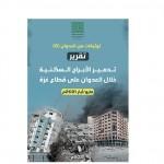 لوجه ليبيا