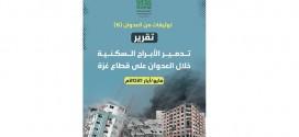 الهيئة المستقلة تصدر تقريراً توثيقياً حول تدمير الأبراج السكنية خلال العدوان على قطاع غزة